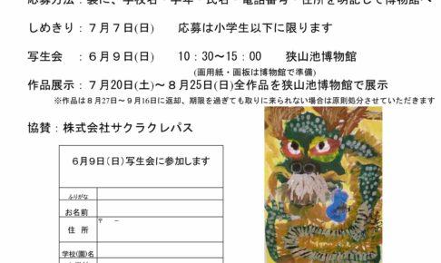 狭山池や博物館・郷土資料館を描こう!「第19回子ども絵画展」が開催されます