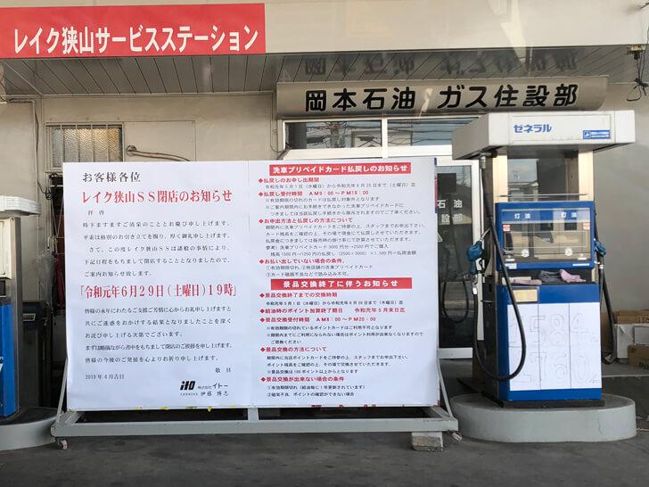 【ガソリンスタンド】東池尻4丁目「レイク狭山SS(サービスステーション)」が2019年6月29日に閉店