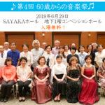 「第4回 60歳からの音楽祭」がSAYAKAホールにて2019年6月29日に開催されます