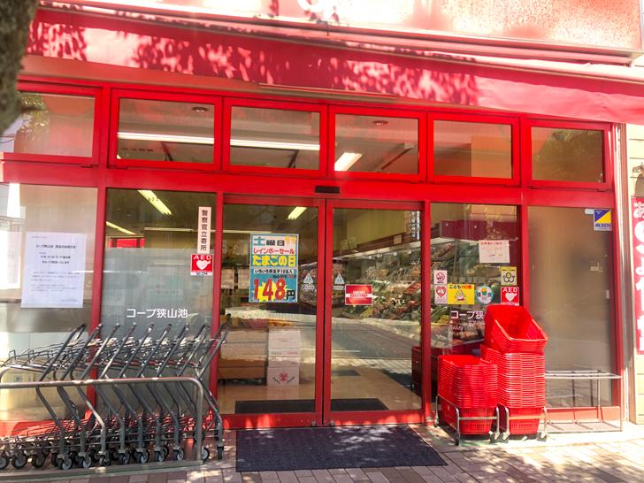 大阪狭山市駅前「コープ狭山池店」が2019年6月30日に閉店されます