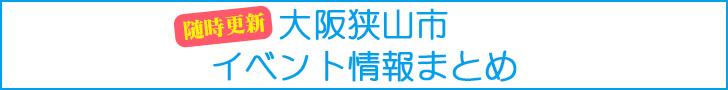 大阪狭山市イベント情報まとめ