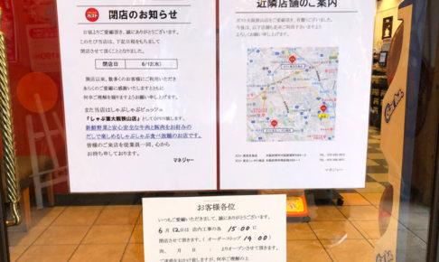 亀の甲交差点「ガスト 大阪狭山店」が2019年6月12日に閉店