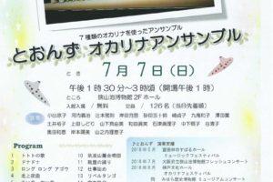 狭山池博物館フレッシュコンサート2019「とおんず オカリナアンサンブル」が2019年7月7日に開催