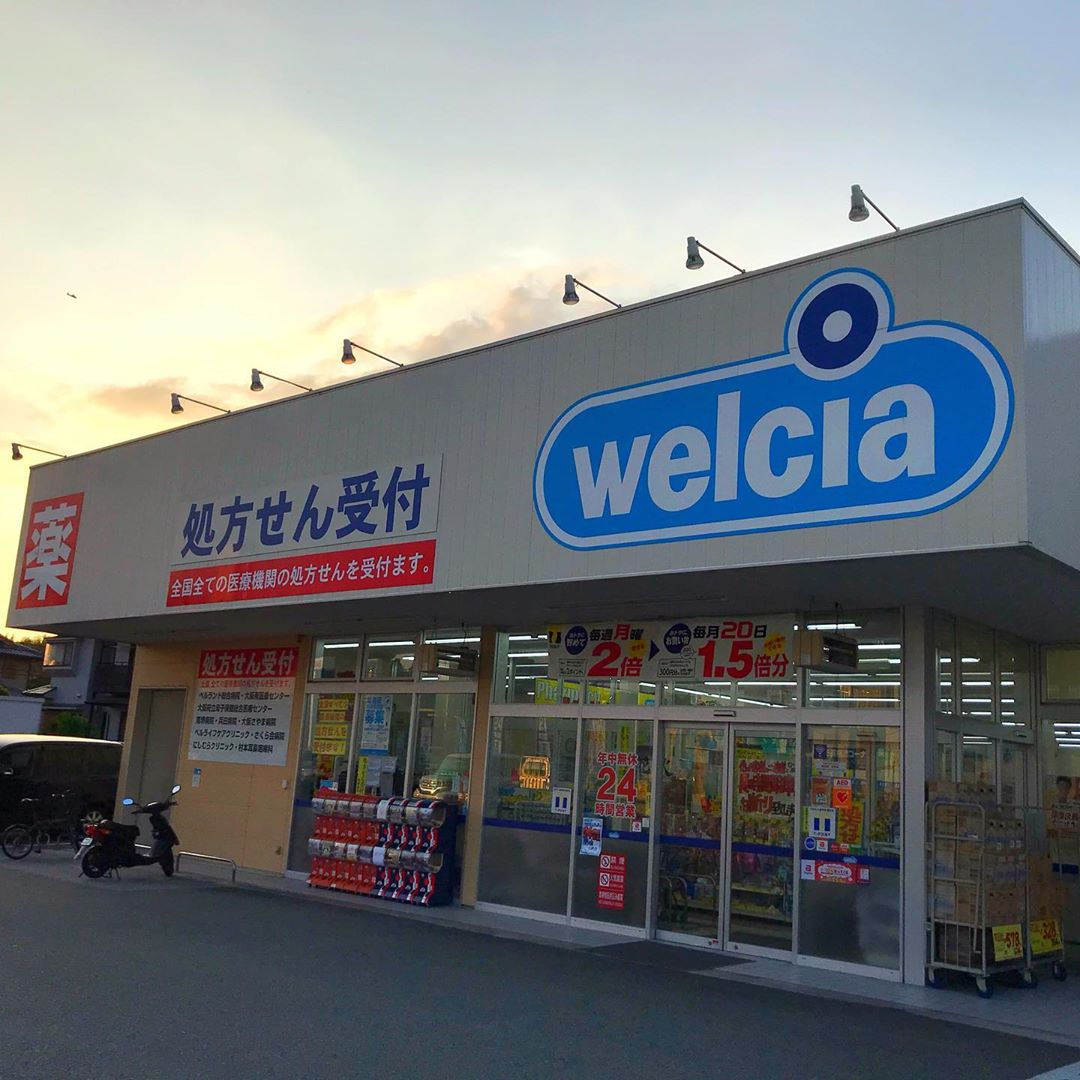 ドラックストア「ウェルシア池之原店」が24時間営業を始めていました!