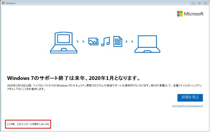 「windows7 サポート終了」の通知を表示しない方法