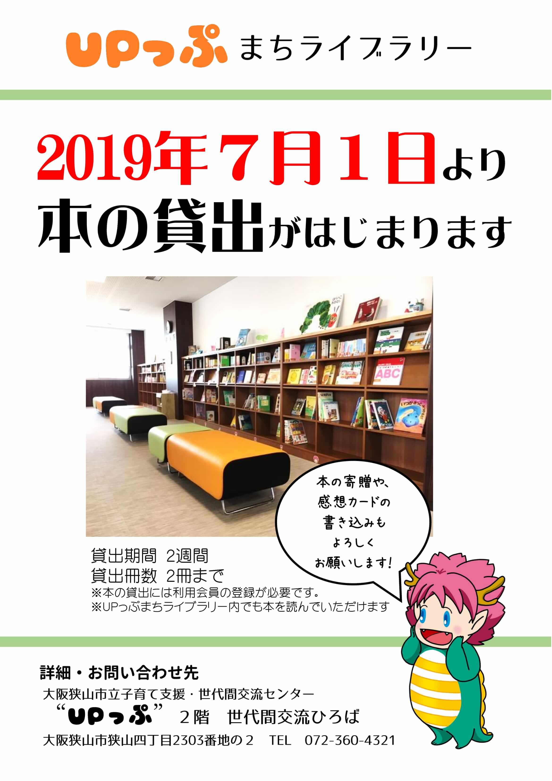 「UPっぷ まちライブラリー」本の貸出しが2019年7月1日から開始