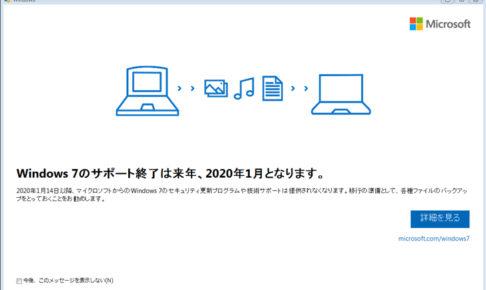 Windows7パソコンに「windows7 サポート終了」の通知が表示されるようになりました