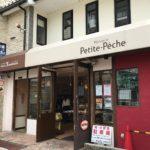 大阪狭山市駅のすぐ近くにあるフランス菓子処「Petite-Peche(プティトゥ・ペッシュ)」に行ってきました (5)