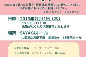 「友愛セール」が2019年7月11日にSAYAKAホールで開催されます