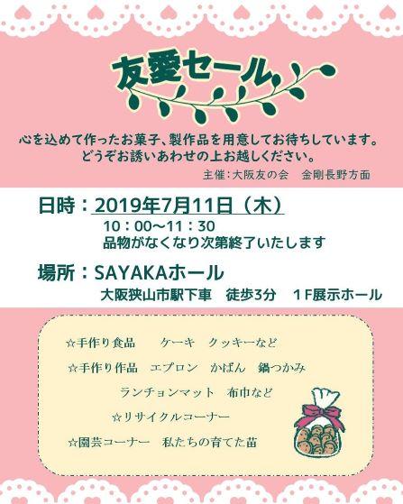 「友愛セール」が2019年7月11日にSAYAKAホール1F展示ホールで開催されます