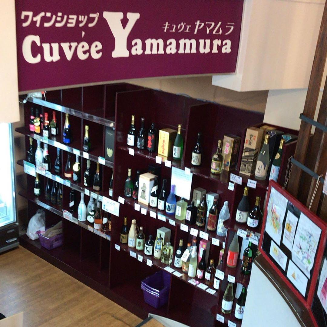 ワインショップ Cuvee Yamaura(キュヴェ ヤマムラ)