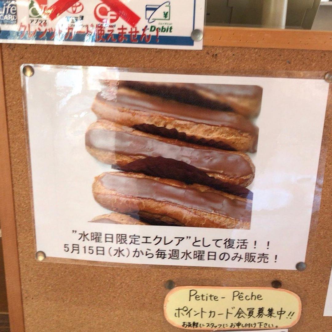 大阪狭山市駅のすぐ近くにあるフランス菓子処「Petite-Peche(プティトゥ・ペッシュ)」に行ってきました (3)