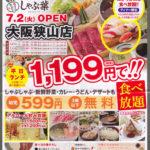 【ガスト 大阪狭山店跡】「しゃぶ葉 大阪狭山店」が2019年7月2日にオープン