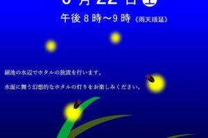 副池オアシス公園で「ホタル観賞会」が2019年6月22日に開催されます