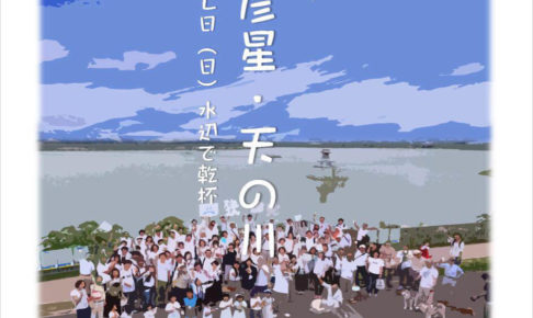 【午後7時7分から水辺で乾杯も!】狭山池七夕イベント「織姫・彦星・天の川」が2019年7月7日に狭山池で開催
