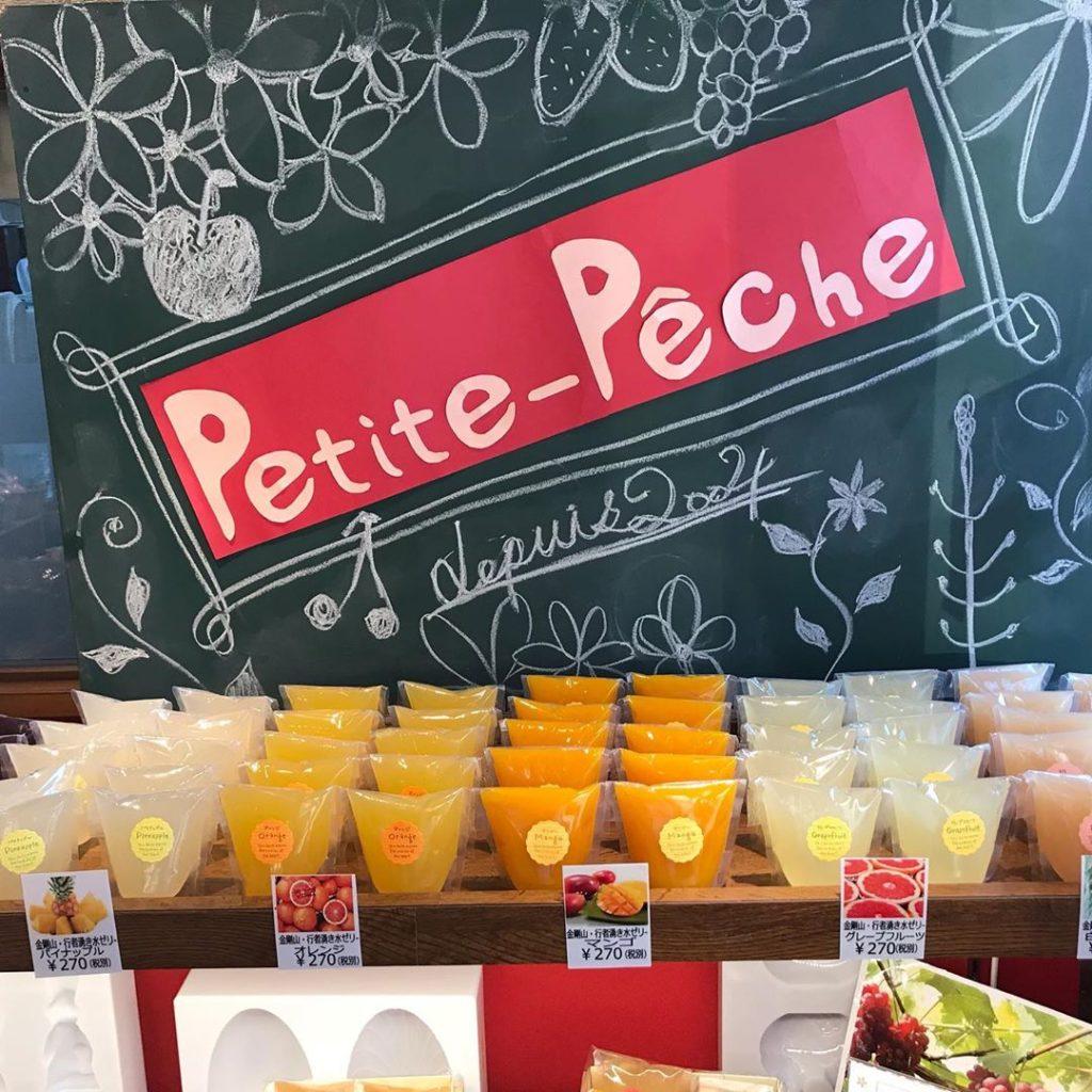 大阪狭山市駅のすぐ近くにあるフランス菓子処「Petite-Peche(プティトゥ・ペッシュ)」に行ってきました (7)
