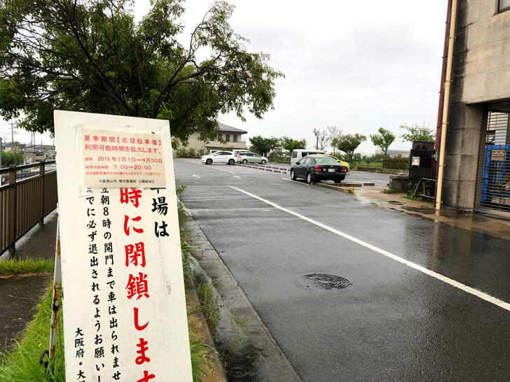 【2019年夏季期間】狭山池北堤駐車場の利用可能時間が拡大されます