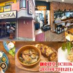 【地域のこだわり素材使用】和洋中を取り入れた創作料理「創彩食堂 ICHIKA」2019年7月12日にオープン