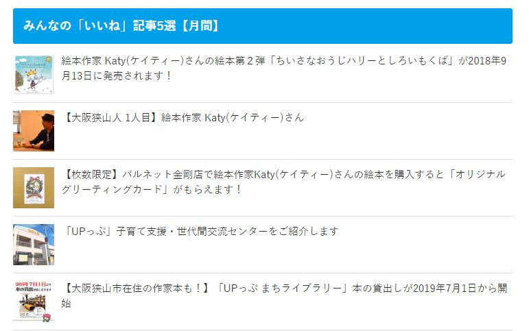 大阪狭山びこ『みんなの「いいね」記事5選【月間】』に常にランクインしている事から、Katyさんの絵本