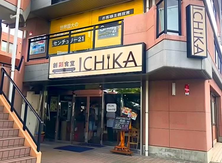 地域のこだわり素材】和洋中を取り入れた創作料理「創彩食堂-ICHIKA」2019年7月12日にオープン-(16)