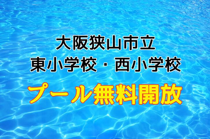 大阪狭山市立「東小学校・西小学校プール」が2019年7月27日~8月22日まで無料開放