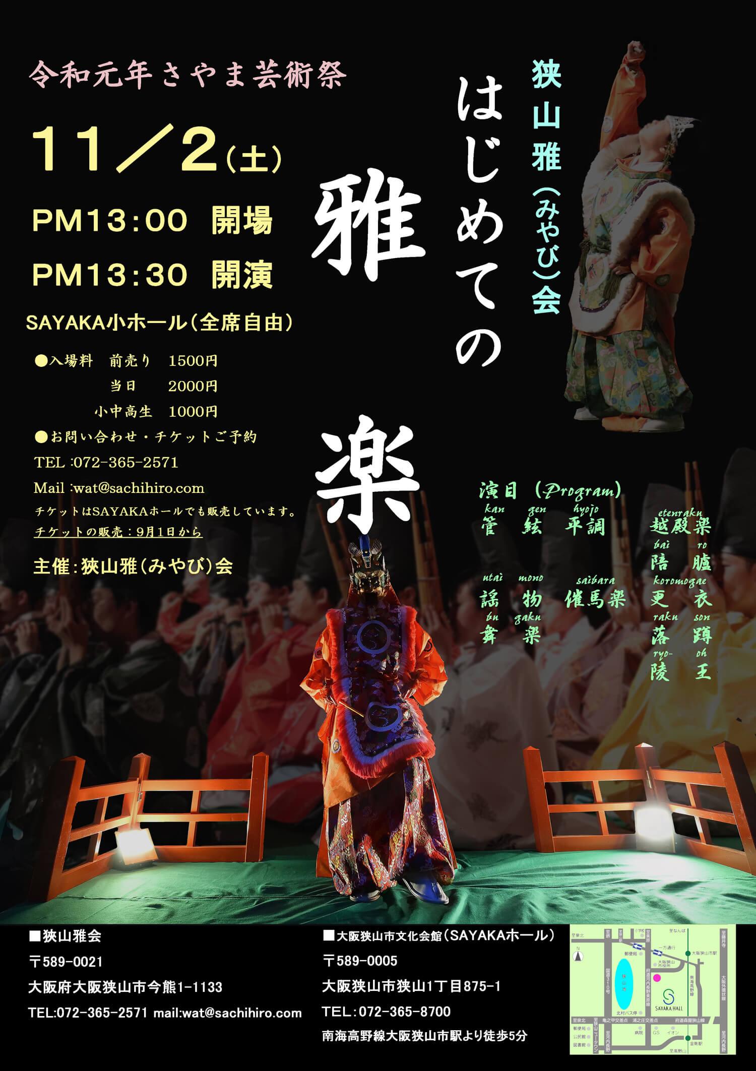 「はじめての雅楽~狭山雅(みやび)会が演奏します~」が2019年11月2日にSAYAKAホールで開催
