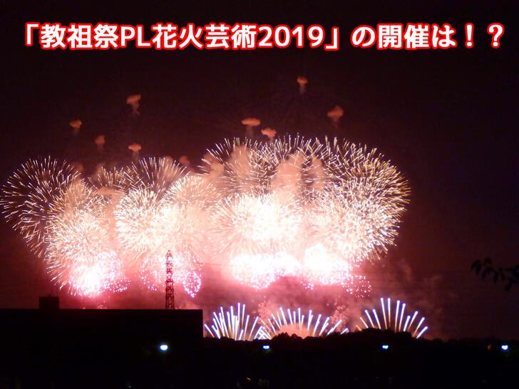 【花火の情報公表を中止】8月1日「教祖祭PL花火芸術2019」の開催は!?