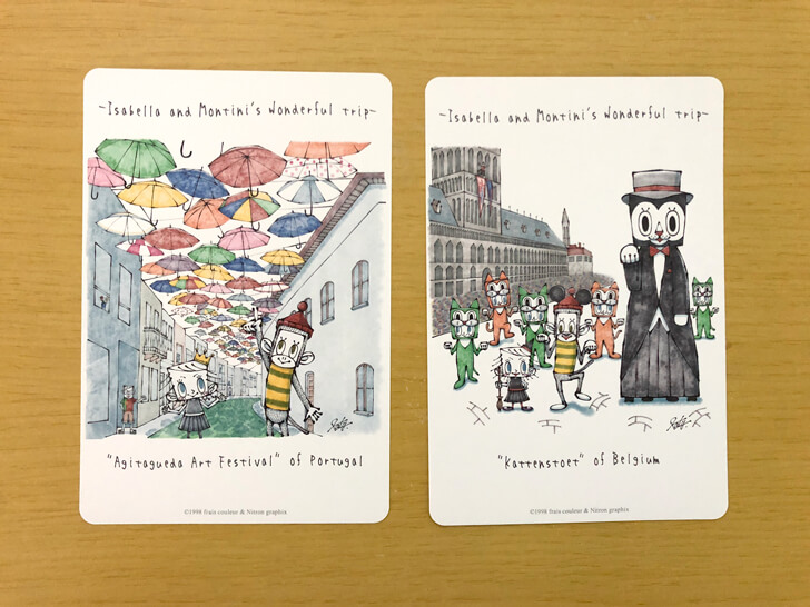 絵本作家Katy(ケイティー)さんの絵本第3弾「イザベラとモンティーニ すてきなたび」購入特典ポストカード