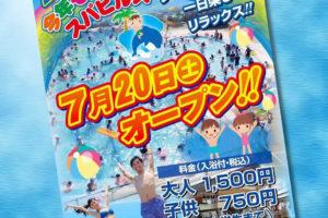 【入浴付】「スパヒルズ」のプールが2019年7月20日オープン