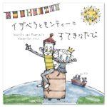 絵本作家Katy(ケイティー)さんの絵本第3弾「イザベラとモンティーニ すてきなたび」が2019年7月31日に発売