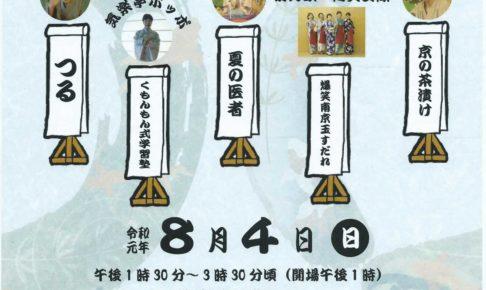 さやま落語会「2019納涼寄席」が狭山池博物館で2019年8月4日に開催されます