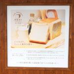 食パン専門店「DEAI THE BAKERY(デアイ・ザ・ベーカリー)」が2019年7月29日にオープンします