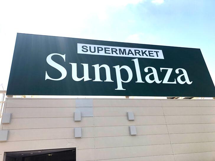 半田1丁目の『グリーンショップ・パスト金剛店』が「サンプラザ金剛店」として2019年7月13日にオープン