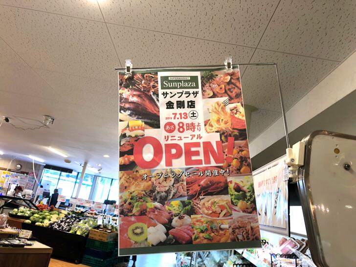 半田1丁目の『グリーンショップ』が「サンプラザ金剛店」として2019年7月13日にリニューアルオープン