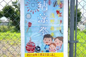 「第23回 浅野歯車納涼祭」が2019年7月27日に開催されます