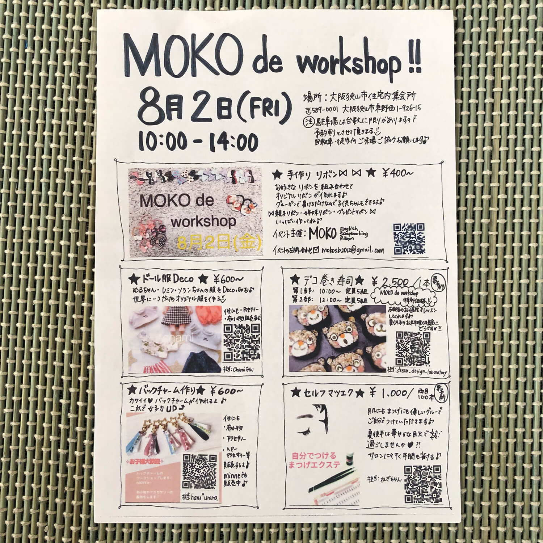 MOKO de workshop(モコ・デ・ワークショップ)