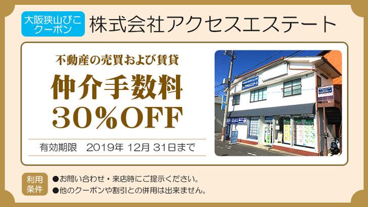【大阪狭山びこクーポン】株式会社アクセスエステート
