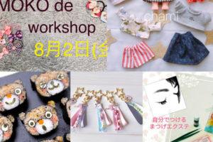 「MOKO de workshop(モコ・デ・ワークショップ)」が東野さやか住宅会集会所で2019年8月2日に開催