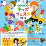 【入場無料】「SAYAKAキッズフェスタ2019」がSAYAKAホールで2019年8月17日に開催