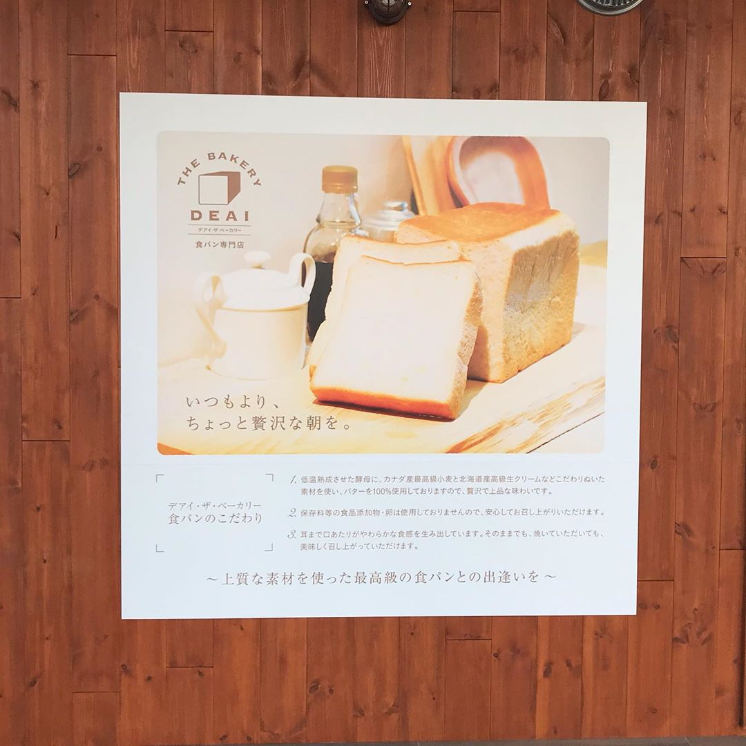 【2019年7月末オープン】半田を散歩中に「食パン専門店 デアイ・ザ・ベーカリー&カフェ」の看板を発見しました