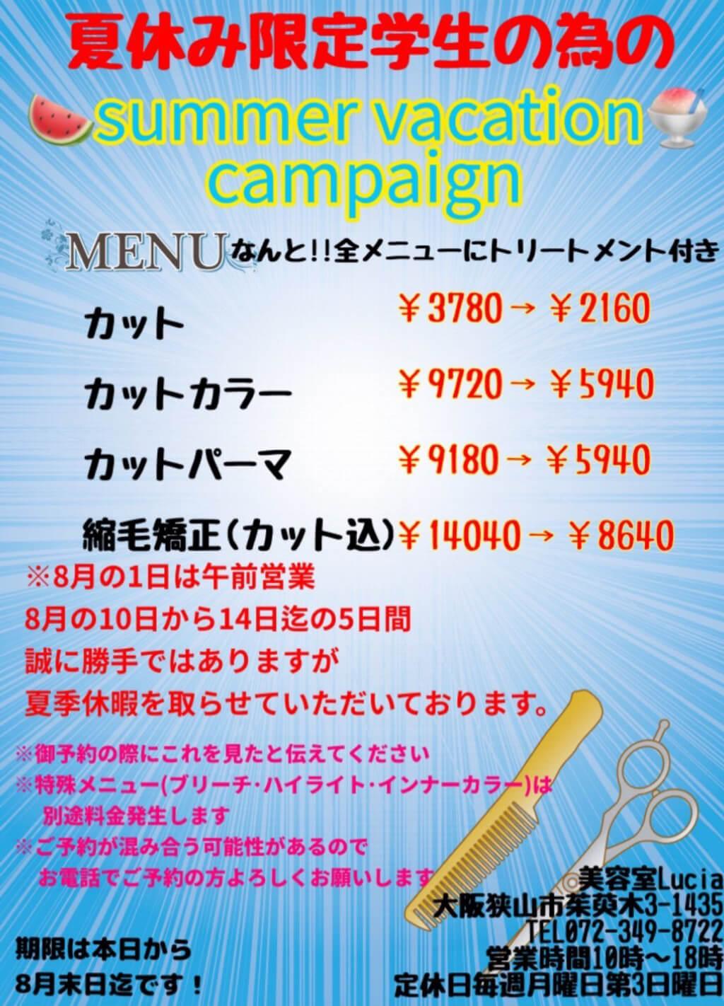 【学生の為の】夏休み限定キャンペーンが、美容室「Lucia(ルシア)」で2019年7月17日から8月31日まで開催