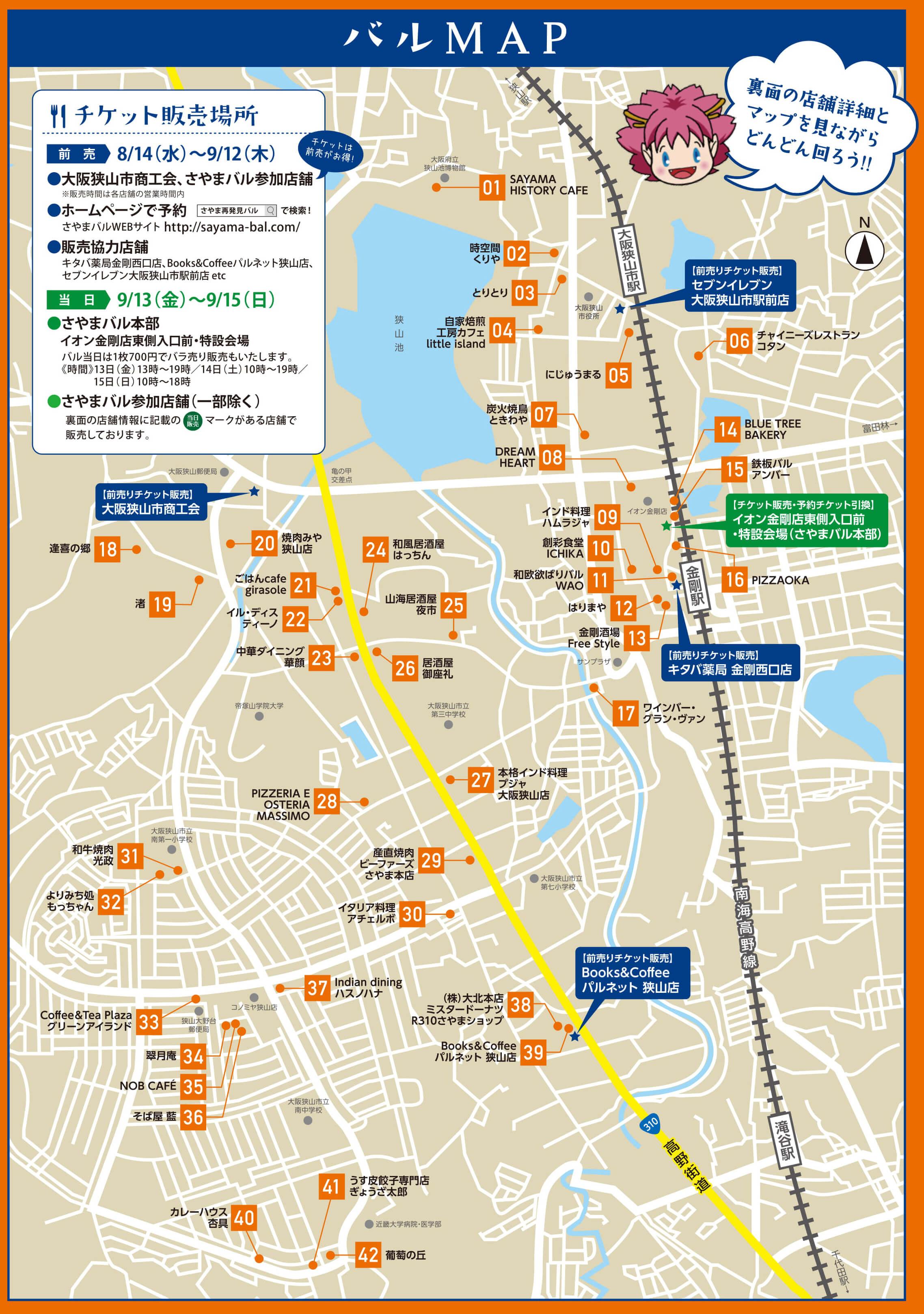 「第4回~再発見~さやまバル」MAP