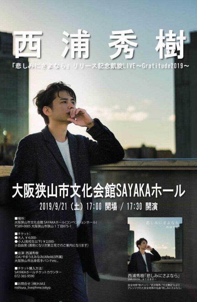 大阪狭山市出身のシンガーソングライター「西浦 秀樹」さんの凱旋LIVEがSAYAKAホールにて2019年9月21日に開催されます