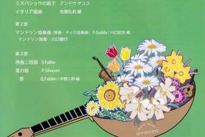 【SAYAKAホール】マンドリンアンサンブル「ポプリ」第21回演奏会が2019年9月1日に開催されます