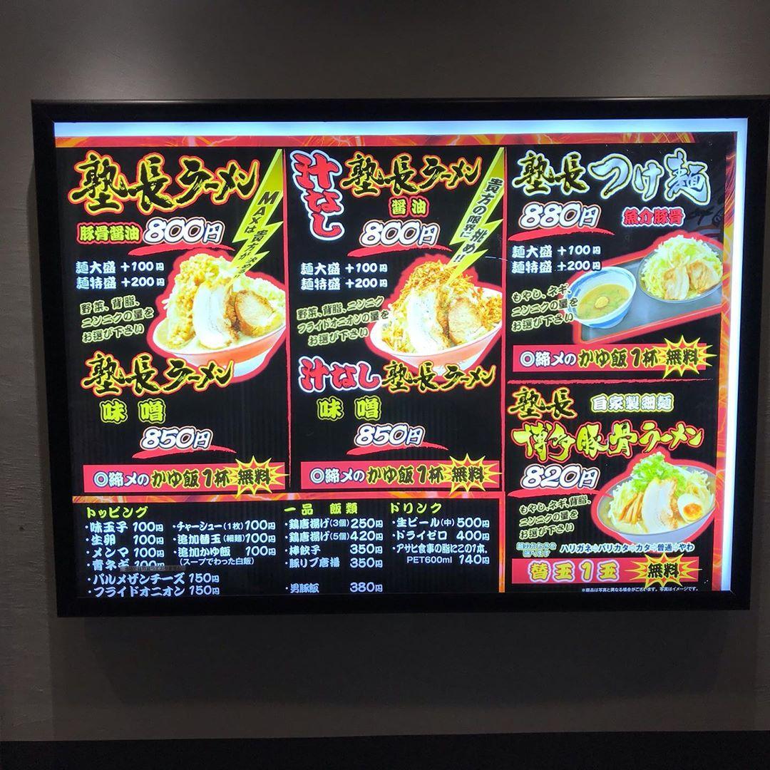 茱萸木の310線沿いにあるラーメン屋さん「ラーメン男塾!!狭山店」に行ってきました (5)