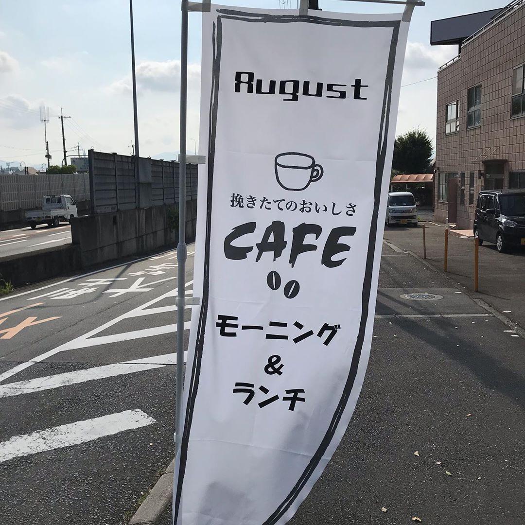 8月ということで「Cafe August(カフェ オーガスト)」さんの紹介です。 (3)