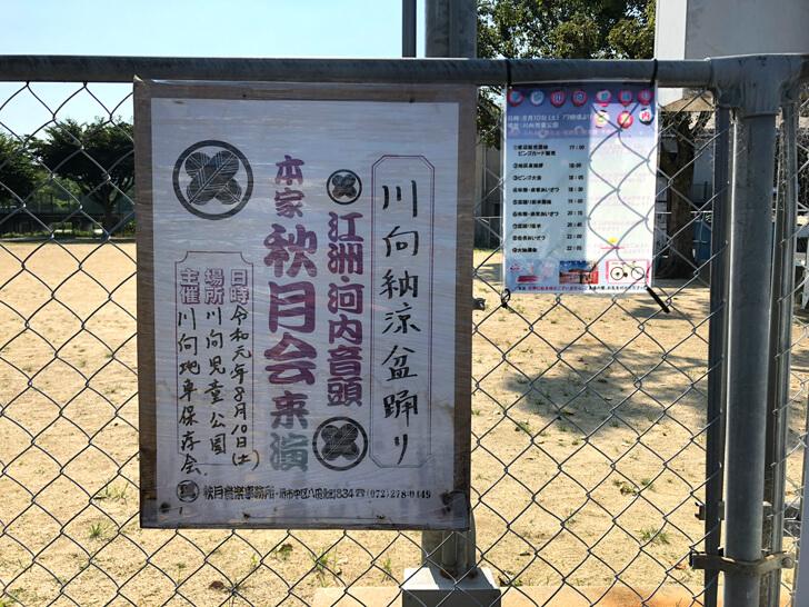 半田3丁目の川向児童公園にて「川向納涼盆踊り」が2019年8月10に開催されます