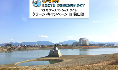 【みんなで「狭山池」をきれいにしませんか?】FM OH!主催「コスモ アースコンシャス アクト クリーン・キャンペーン in 狭山池」が2019年10月26日に開催