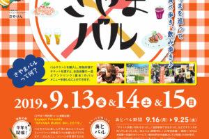 【前売り券発売中】「第4回~再発見~さやまバル」2019年9月13日・14日・15日に開催されます