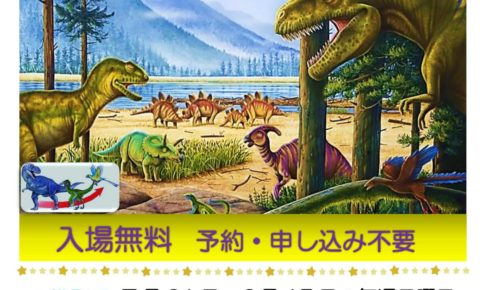「地球ヒストリー 〜生きていた恐竜☆進化と絶滅〜」が大阪狭山市立公民館プラネタリウムで2019年7月21日から9月15日の毎週日曜日に投影 (1)